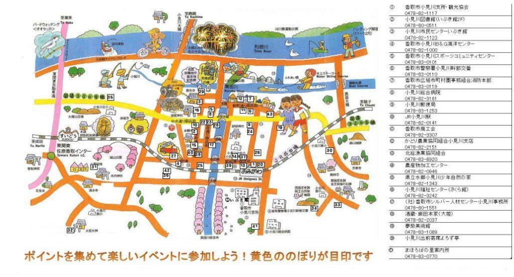 小見川観光マップ